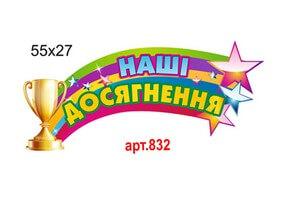 """Табличка """"Наші досягнення"""" №832"""