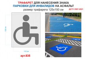 """Трафарет """"Парковка для инвалидов"""" №835"""