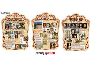 етапи розвитку світової літератури стенд, література середньовіччя, література відродження