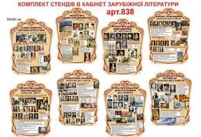 """Кабінет зарубіжної літератури"" комплект стендов №838"