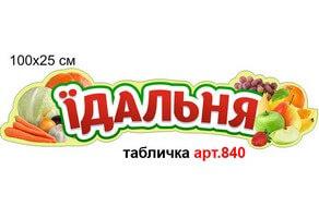 """""""Їдальня"""" вывеска №840"""