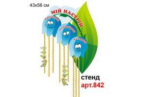 """""""Мій настрій"""" стенд №842"""