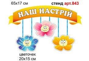 """""""Наш настрій"""" стенд №843"""