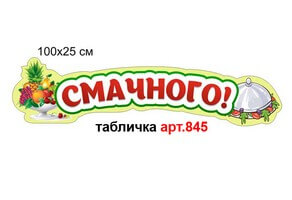 """Табличка """"Смачного!"""" №845"""