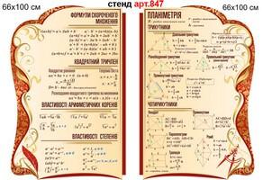 стенди в кабіне математики планіметрія трикутники чотирикутники, стереометрія, тіла обертання формули, таблиця тригонометричних функцій кутів