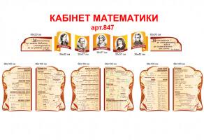 Кабінет математики комплект №847