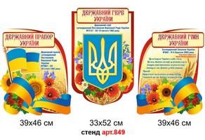 """""""Символіка України"""" стенд №849"""