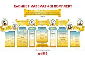 Кабинет математики комплект №853