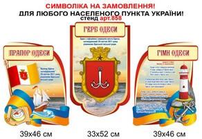 """""""Символіка"""" індивідуальний стенд №858"""