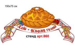 """Прикраса """"Хліб - усьому голова"""" №860"""