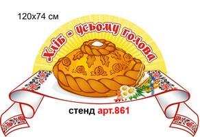 """Прикраса """"Хліб - усьому голова"""" №861"""