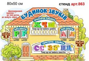 """""""Будинок звуків"""" стенд №863"""