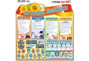 """""""Куточок безпеки"""" стенд №867"""