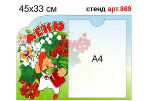 """Меню """"Калинка"""" №869"""