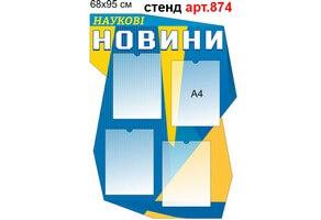 """""""Наукові новини"""" стенд №874"""
