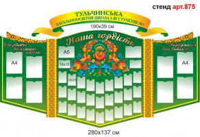 """Стенд визитка для школы """"Наша гордость"""" №875"""