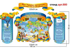 """""""Народні символи України"""" стенд №880"""