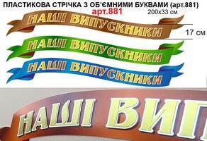 """""""Наші випускники"""" пластиковая лента №881"""