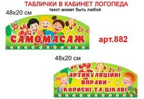 Таблички в кабинет логопеда №882