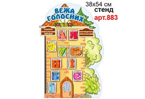 """""""Вежа голосних"""" стенд №883"""