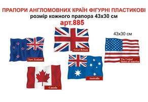 Флаги англоязычных стран комплект №885