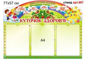 """""""Куточок здоров'я"""" стенд №887"""