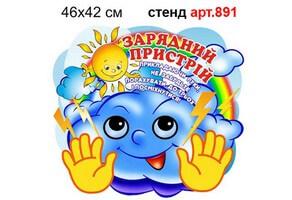 """""""Зарядний пристрій"""" стенд №891"""