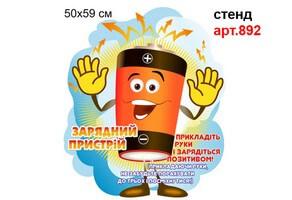 """""""Зарядний пристрій - батарейка"""" стенд №892"""