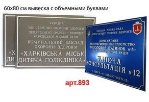 Вывеска для поликлиники 60х80 см с объемными буквами №893