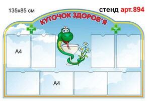 """""""Уголок здоровья"""" стенд №894"""