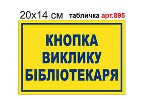 """""""Кнопка виклику бібліотекаря"""" табличка №895"""