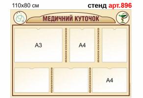 """""""Медичний куточок"""" стенд №896"""