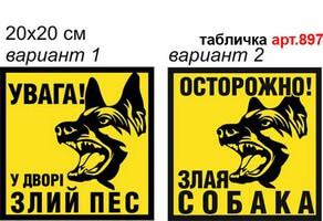 """""""Во дворе злая собака"""" табличка №897"""