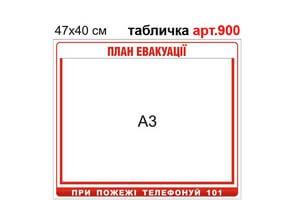 План эвакуации стенд с карманом №900
