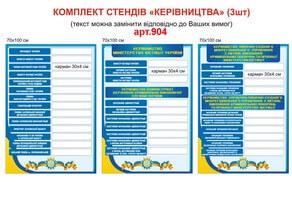 """Керівництва"" комплект стендов №904"