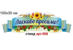 """Ласкаво просимо - рушник"" стенд №906"