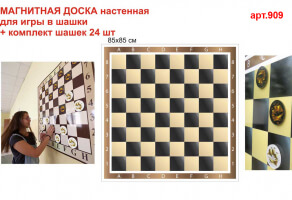 Магнитная шашечная доска настенная демонстрационная №909