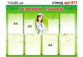 """""""Медичний куточок"""" стенд №911"""