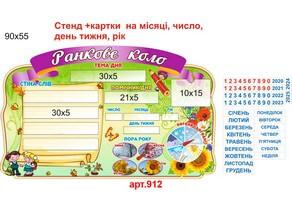 """""""Ранкове коло"""" стенд №912"""