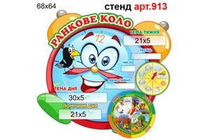 """""""Ранкове коло"""" стенд №913"""