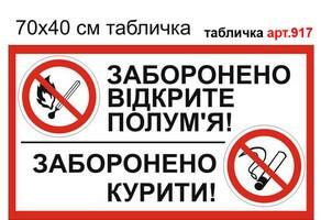 """Табличка """"Открытый огонь запрещен"""" №917"""