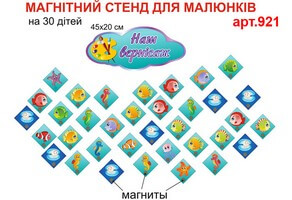 """Стенд на магнитах для рисунков """"Морские обитатели"""" №921"""