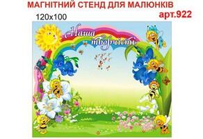 """Магнитный стенд для рисунков """"Пчелки"""" №922"""