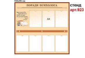 """Советы психолога"" стенд №923"