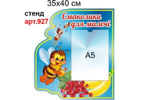 """Меню """"Смаколики для малечі"""" №927"""
