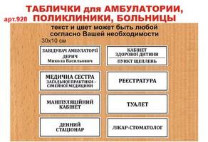 Таблички для амбулатории, поликлиники, больницы №928