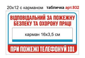 """Табличка """"Ответственный за пожарную безопасность и охрану труда"""" №932"""