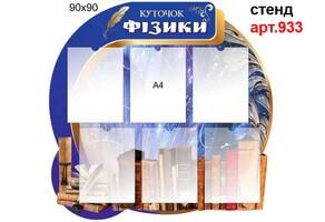 """Куточок фізики"" стенд №933"