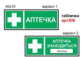"""Табличка """"Аптечка"""" №935"""