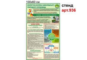 """""""Экологическая безопасность"""" стенд №936"""